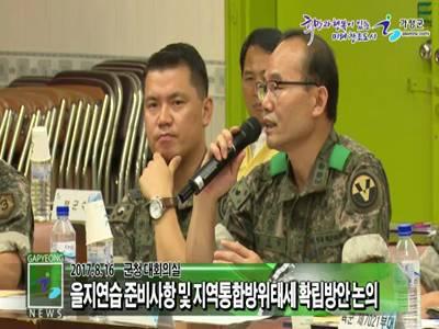 2017년 3분기 통합방위협의회 개최 이미지