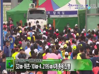 제10회 가평 자라섬 전국 마라톤대회 이미지